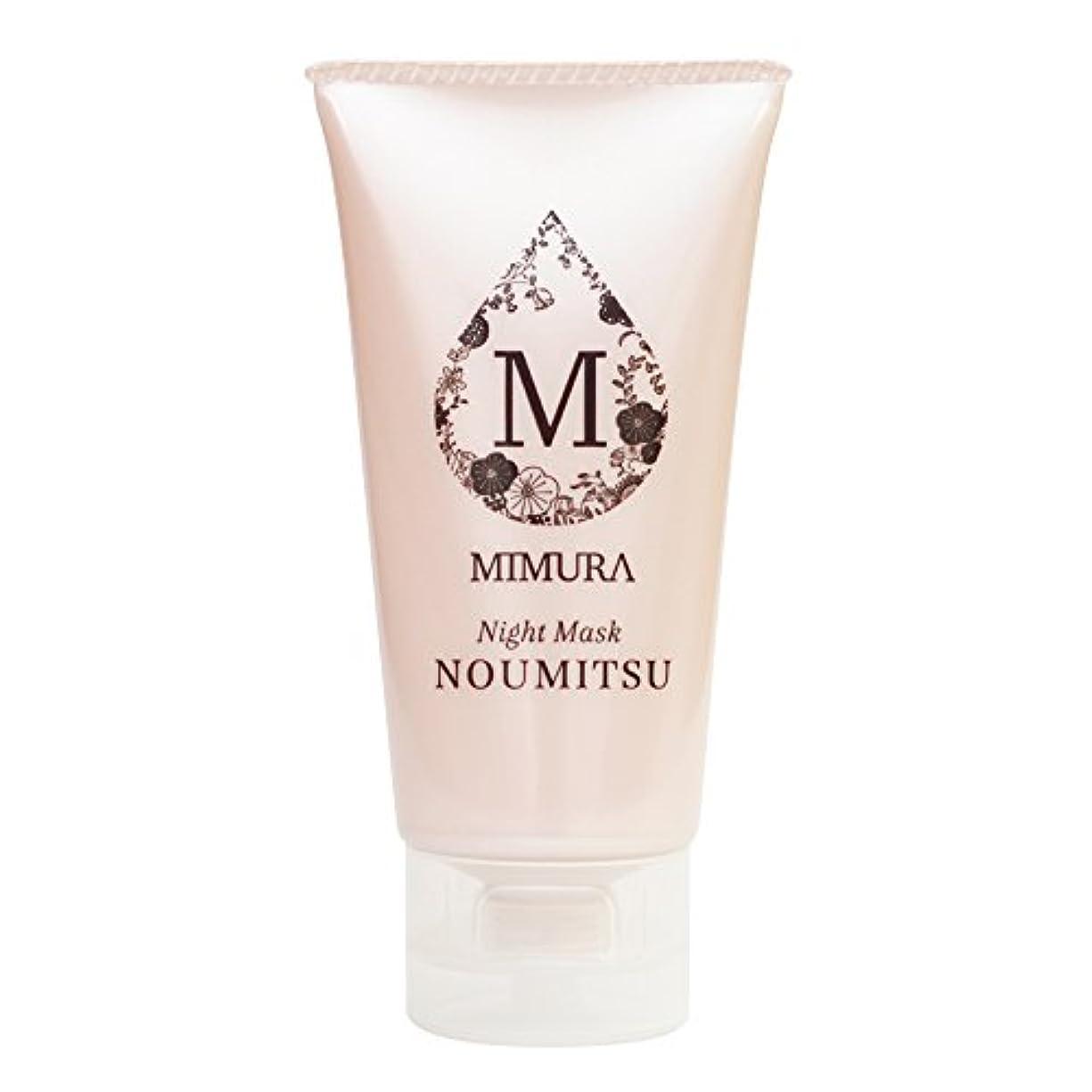 家庭考慮適合するナイトケアクリーム 保湿 顔 用 ミムラ ナイトマスク NOUMITSU 48g MIMURA 乾燥肌 日本製