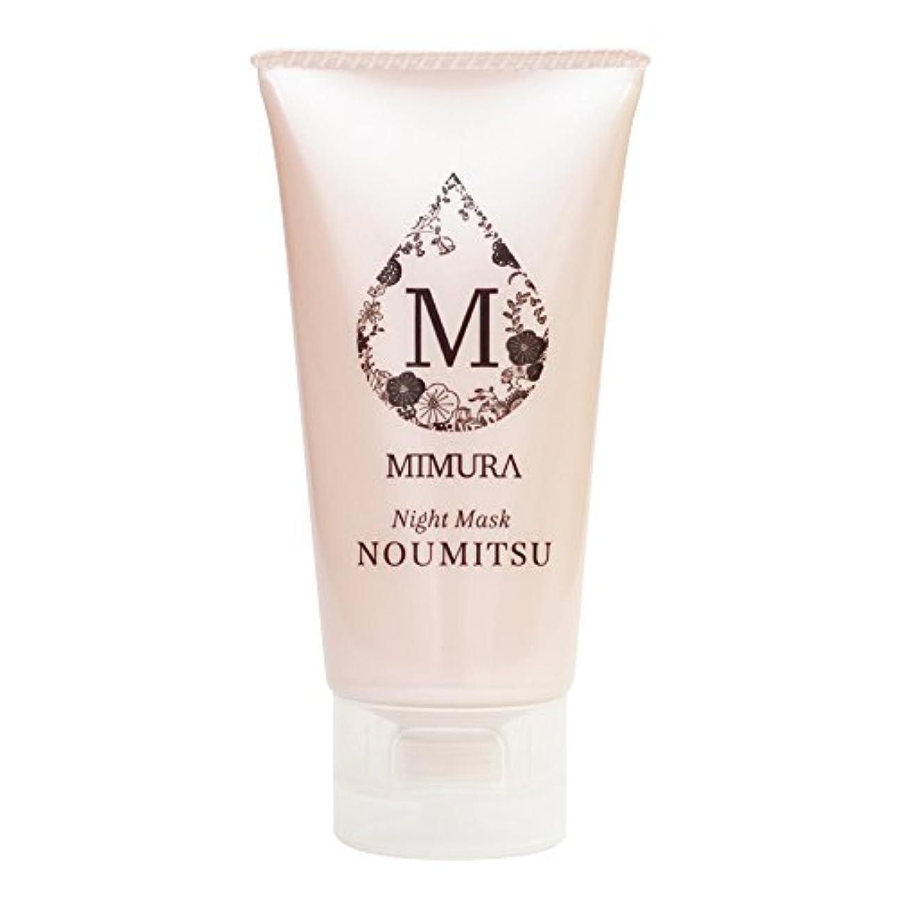ナイトケアクリーム 保湿 顔 用 ミムラ ナイトマスク NOUMITSU 48g MIMURA 乾燥肌 日本製