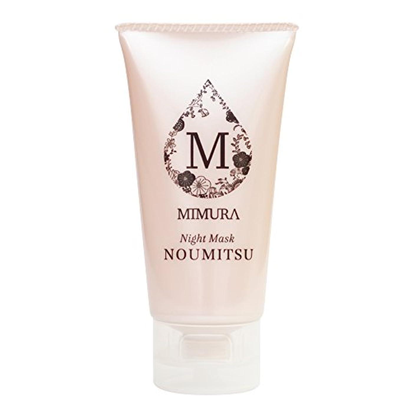 贅沢エゴイズムダム保湿乳液 クリーム 顔 用 ミムラ ナイトマスク NOUMITSU 48g MIMURA 乾燥肌 日本製