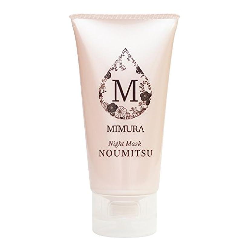 あいまいさ悪化させるぴったりナイトケアクリーム 保湿 顔 用 ミムラ ナイトマスク NOUMITSU 48g MIMURA 乾燥肌 日本製