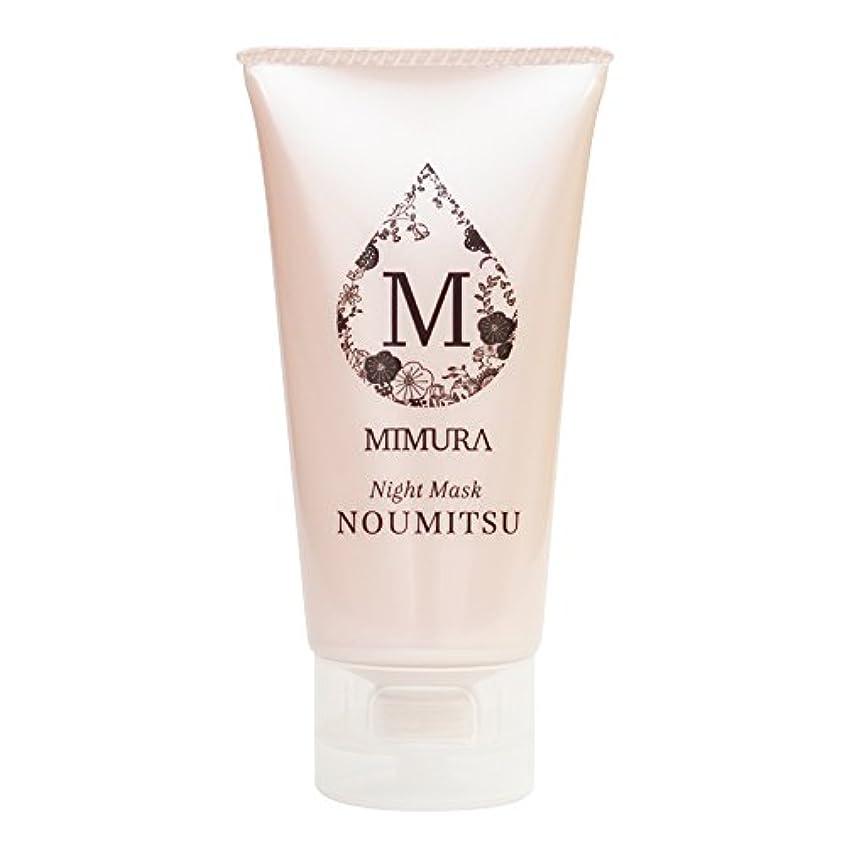 インタビュー怖がって死ぬトレイナイトケアクリーム 保湿 顔 用 ミムラ ナイトマスク NOUMITSU 48g MIMURA 乾燥肌 日本製