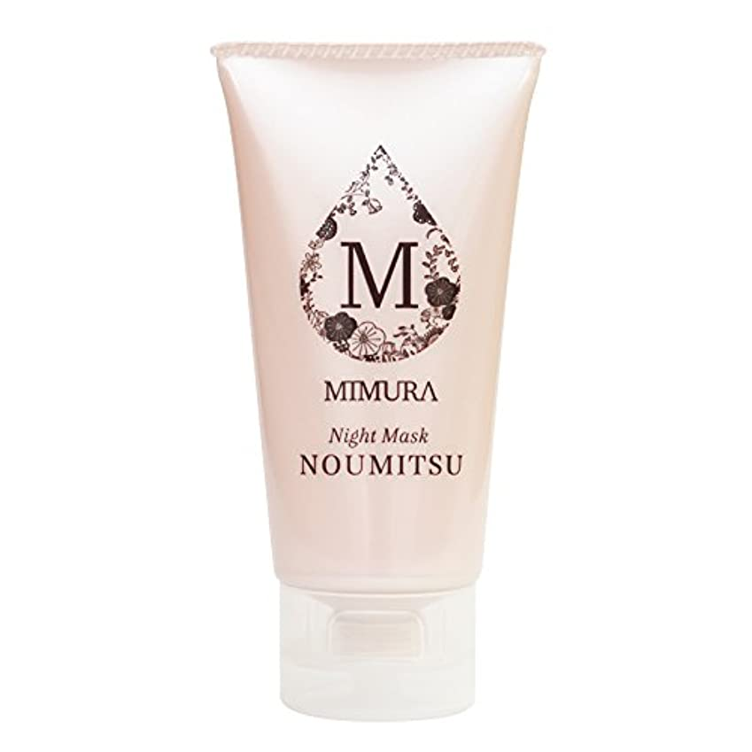 まっすぐ協定エスカレートナイトケアクリーム 保湿 顔 用 ミムラ ナイトマスク NOUMITSU 48g MIMURA 乾燥肌 日本製