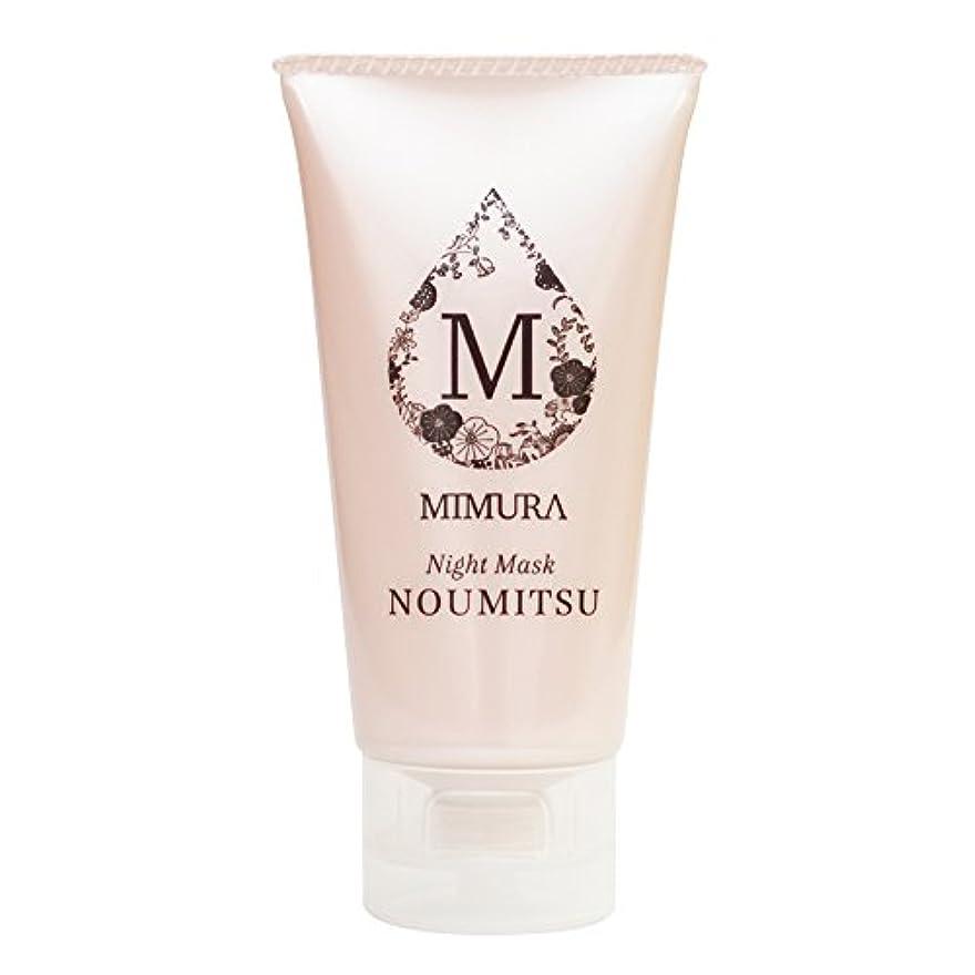 書き出す無謀時制ナイトケアクリーム 保湿 顔 用 ミムラ ナイトマスク NOUMITSU 48g MIMURA 乾燥肌 日本製