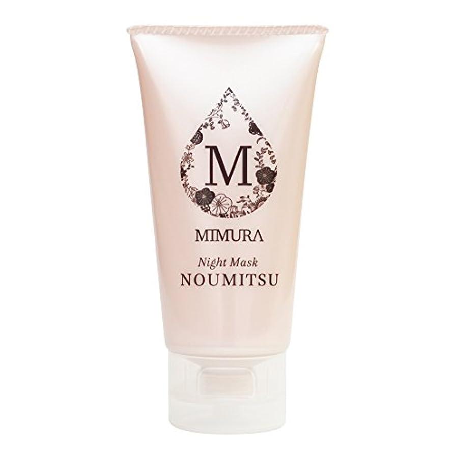 玉作ります隠ナイトケアクリーム 保湿 顔 用 ミムラ ナイトマスク NOUMITSU 48g MIMURA 乾燥肌 日本製