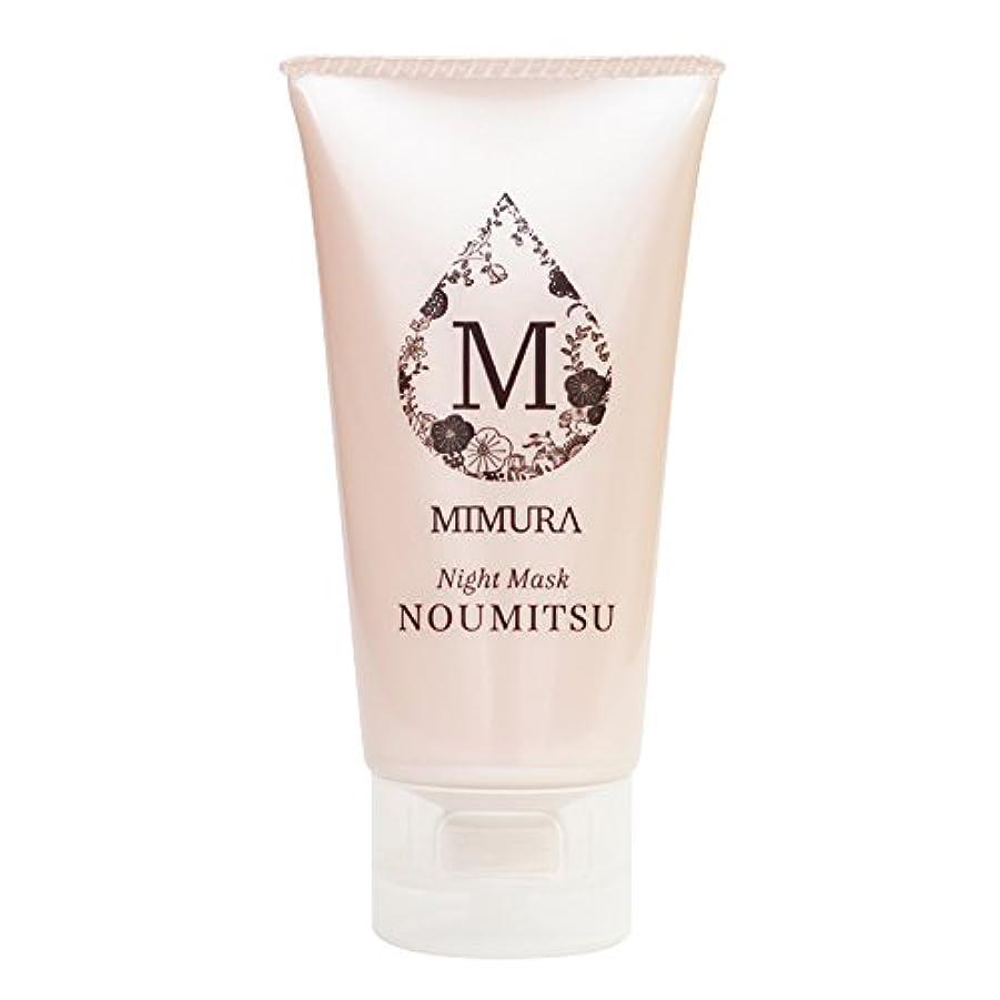 隣接ソーダ水正規化保湿乳液 クリーム 顔 用 ミムラ ナイトマスク NOUMITSU 48g MIMURA 乾燥肌 日本製