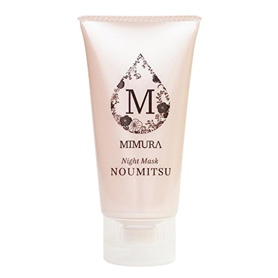 徐々に静的レビューナイトケアクリーム 保湿 顔 用 ミムラ ナイトマスク NOUMITSU 48g MIMURA 乾燥肌 日本製