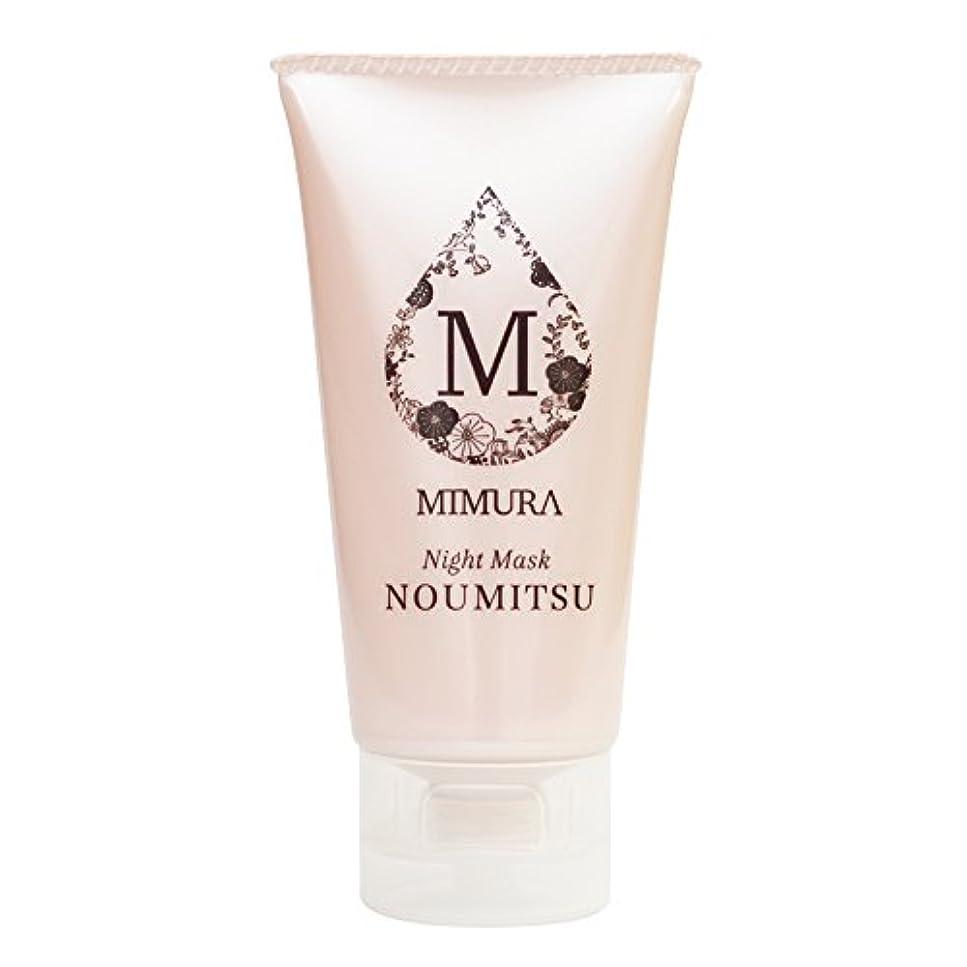注入する描くレンディションナイトケアクリーム 保湿 顔 用 ミムラ ナイトマスク NOUMITSU 48g MIMURA 乾燥肌 日本製