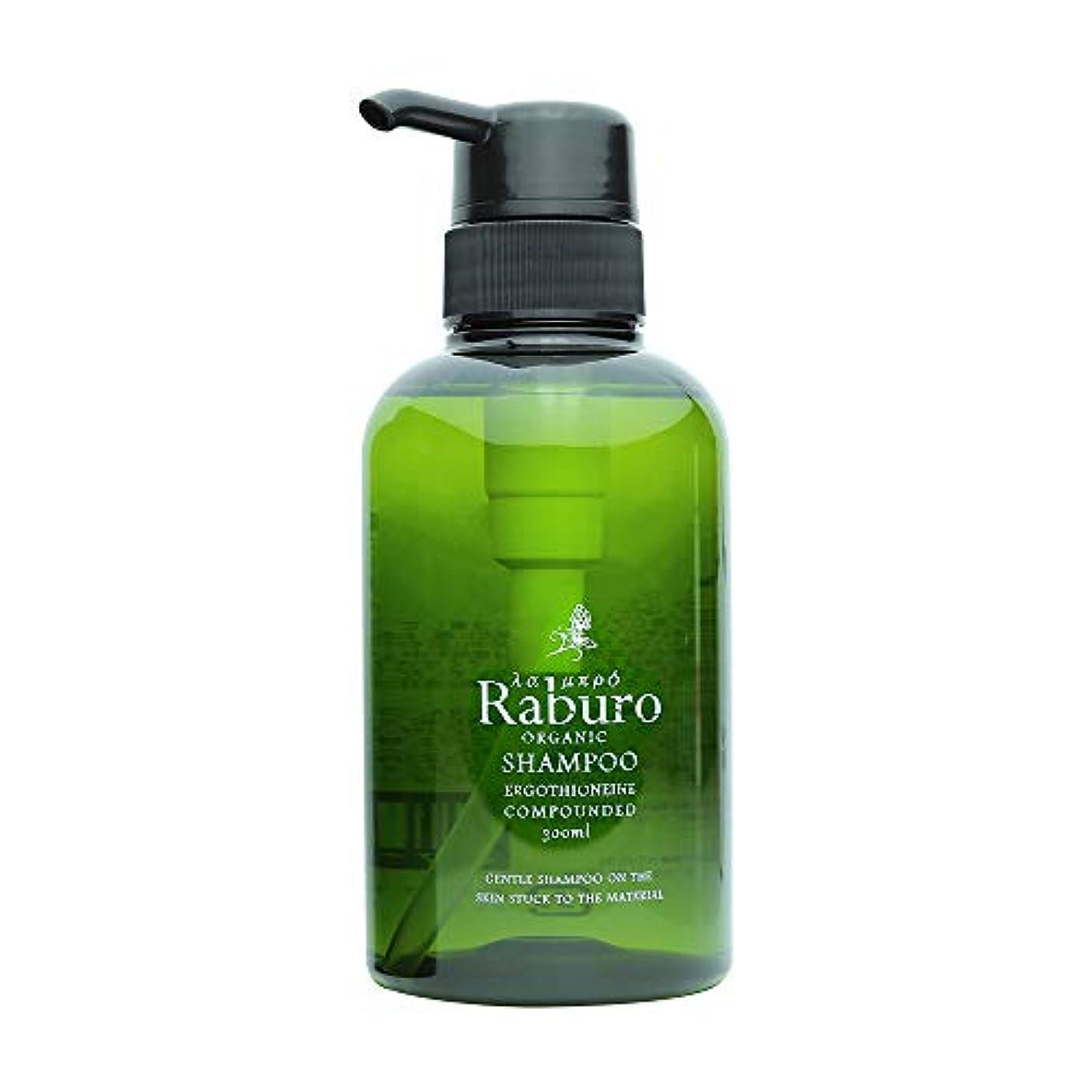 不愉快に影響を受けやすいです有効ラブロ(Raburo)オーガニックシャンプー 300ml 【男性/女性/子供兼用】髪と頭皮にやさしい15の無添加 低刺激 弱酸性 アミノ酸 ノンシリコン 天然由来成分