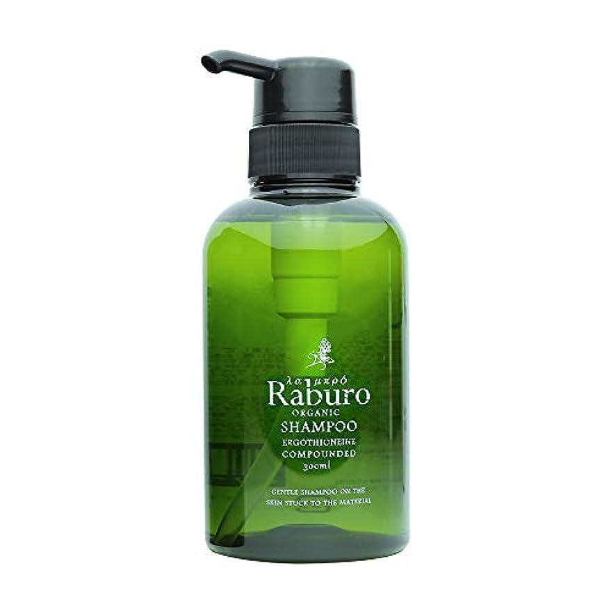 適格居間社員ラブロ(Raburo)オーガニックシャンプー 300ml 【男性/女性/子供兼用】髪と頭皮にやさしい15の無添加 低刺激 弱酸性 アミノ酸 ノンシリコン 天然由来成分