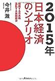 2015年 日本経済のシナリオ