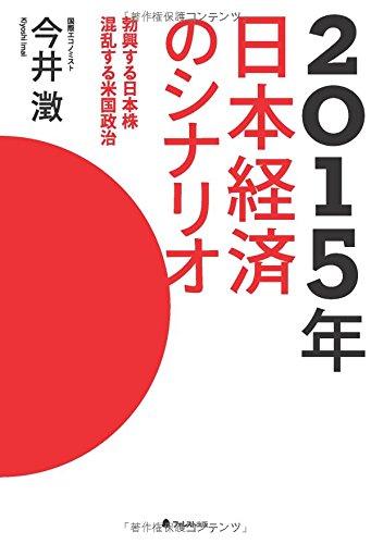 2015年 日本経済のシナリオの詳細を見る