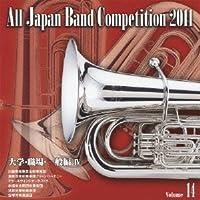 全日本吹奏楽コンクール2011 Vol.14 <大学・職場・一般編IV>