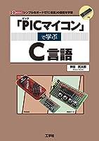 「PICマイコン」で学ぶC言語 (I・O BOOKS)