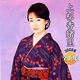 上杉香緒里2008年全曲集