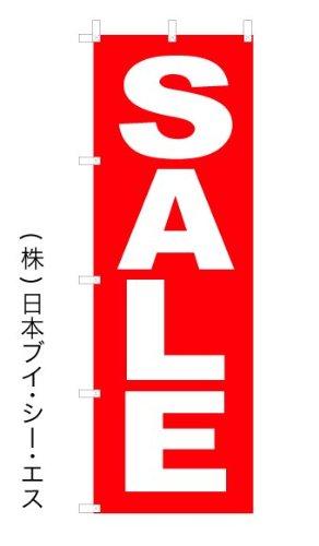 【SALE】のぼり旗 (日本ブイシーエス)V-0251...