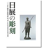日展の彫刻 改組 新 第4回(2017年)第3科