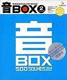 音BOX 2 ベーシック