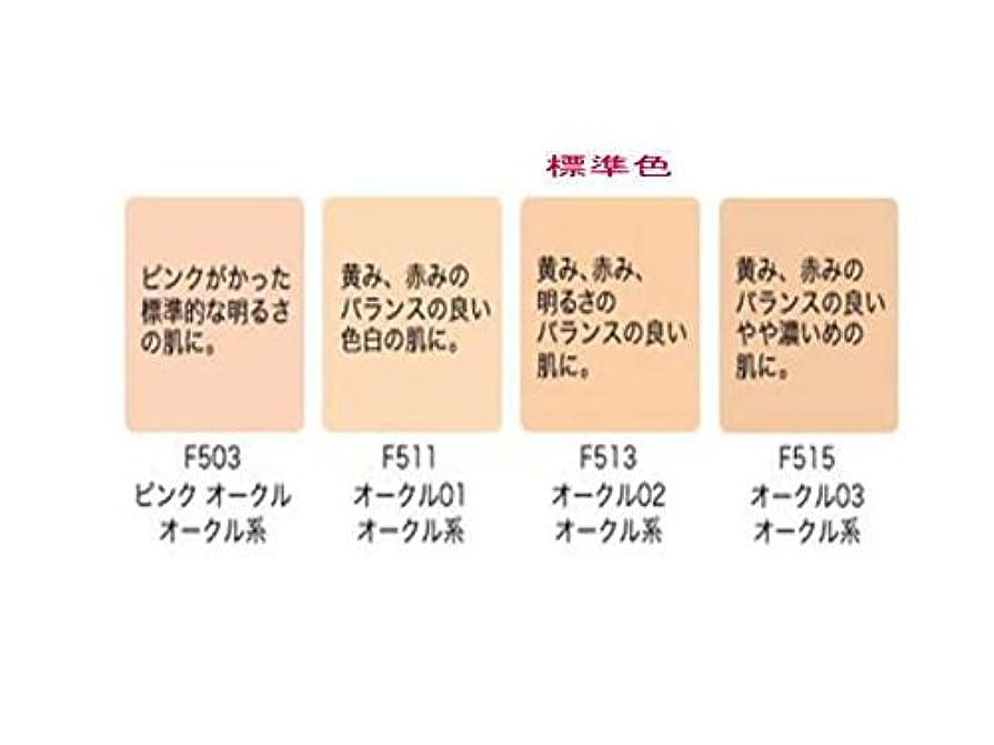 直感公平な要塞エイボン 新アクティア UV パウダーファンデーション(デュアル)EX (リフィル, F515オークル03)