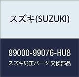 SUZUKI(スズキ) 純正部品  ハスラー バンパーガーニッシュ リヤ用 〔スペリアホワイト〕    26U   AAQY99000-99076-HU8