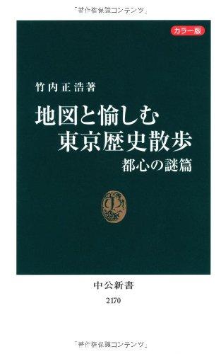 カラー版 地図と愉しむ東京歴史散歩 都心の謎篇 (中公新書)の詳細を見る