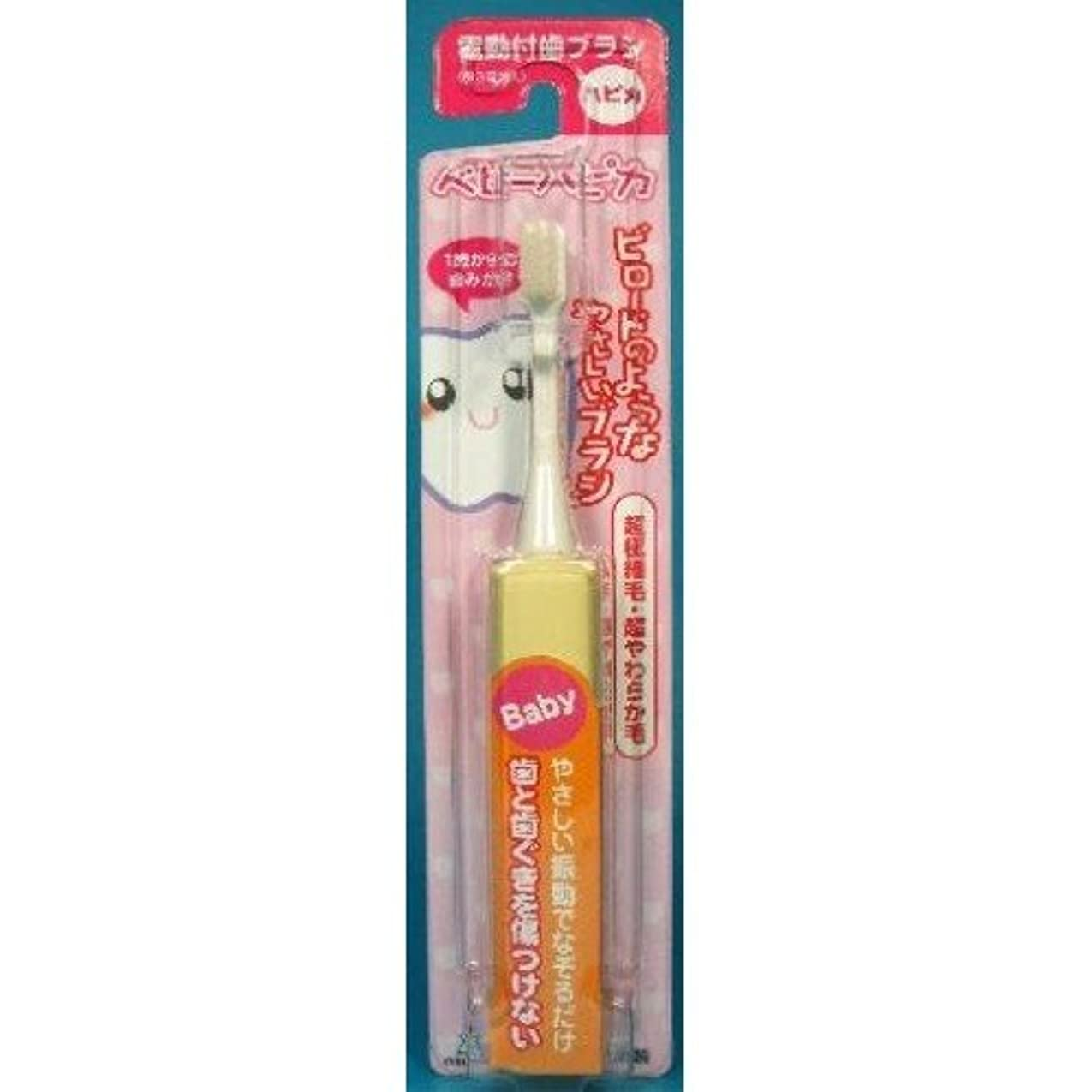 被る豚肉怒ってミニマム 電動付歯ブラシ ベビーハピカ イエロー 毛の硬さ:超やわらかめ DBB-1Y(BP)