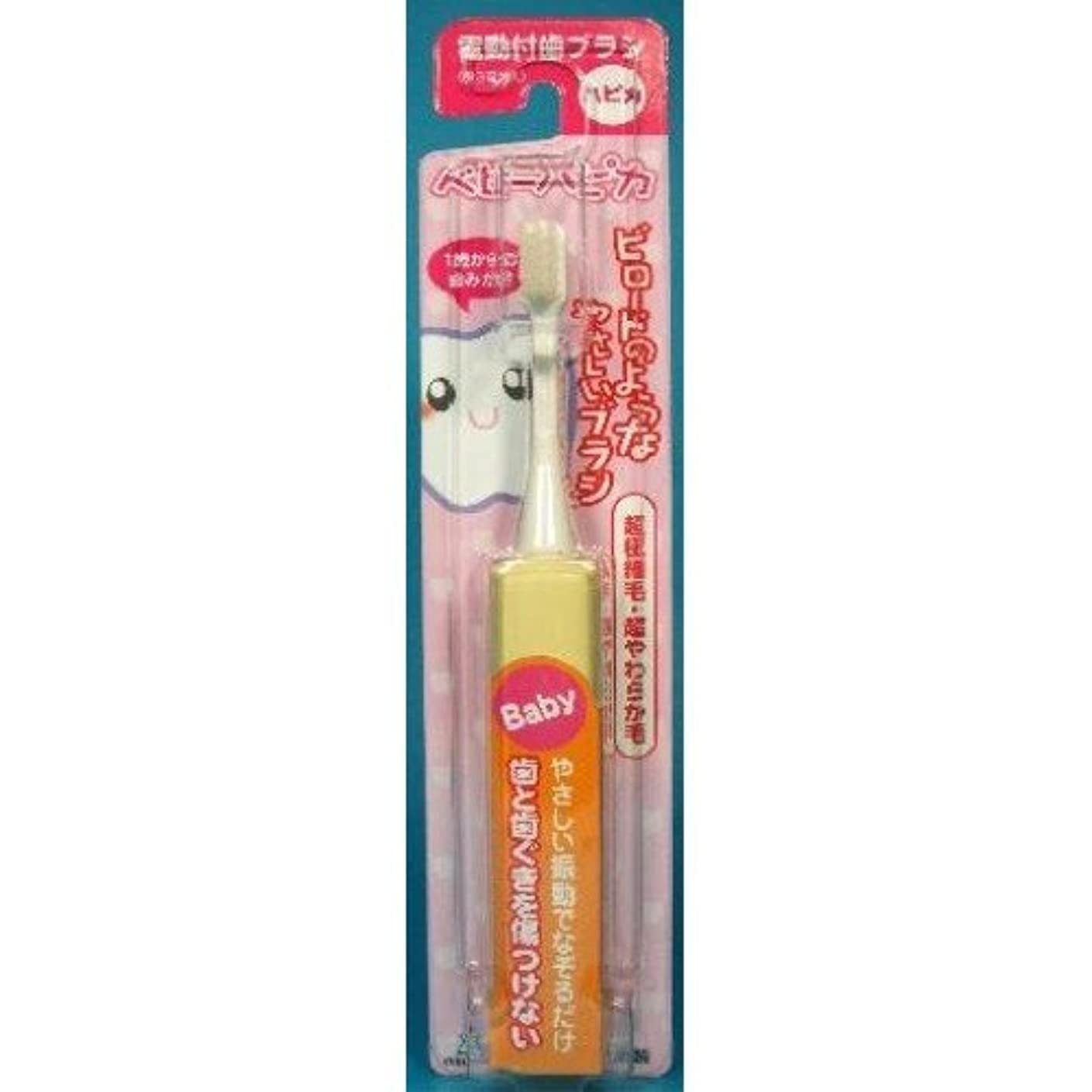 衣類ブース郵便局ミニマム 電動付歯ブラシ ベビーハピカ イエロー 毛の硬さ:超やわらかめ DBB-1Y(BP)