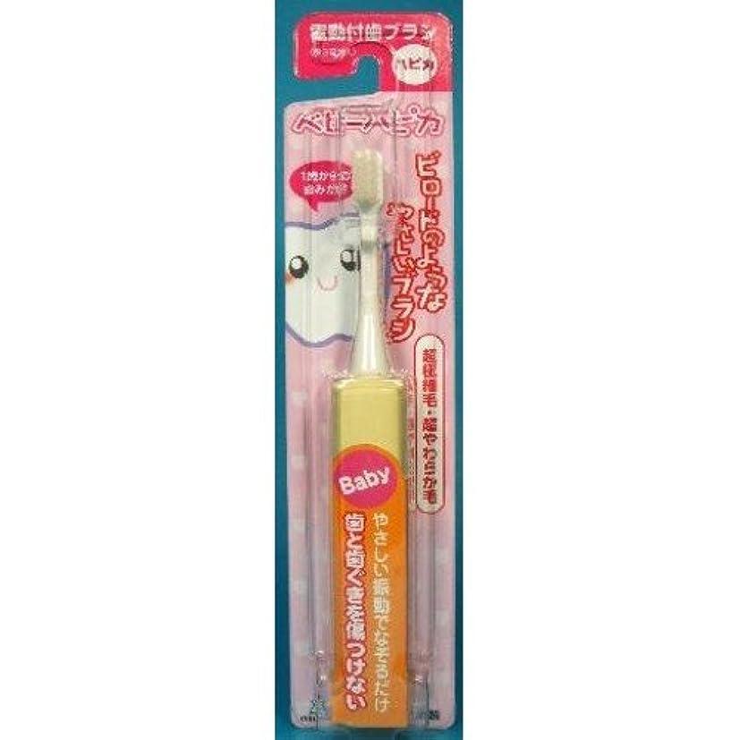 ありがたいランチョンリベラルミニマム 電動付歯ブラシ ベビーハピカ イエロー 毛の硬さ:超やわらかめ DBB-1Y(BP)