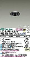 DAIKO LEDユニバーサルダウンライト (LED内蔵) 電源別売 温白色 3500K 埋込穴Φ50 LZD92798AB ※受注生産品