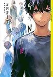 少年Nの長い長い旅 05 (YA! ENTERTAINMENT)