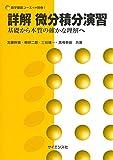 詳解微分積分演習―基礎から本質の確かな理解へ (数学基礎コース)