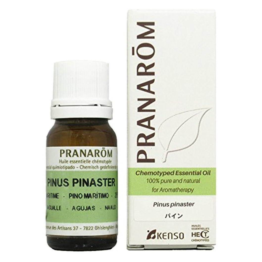浸透するつまらない仕事に行くプラナロム パイン 10ml (PRANAROM ケモタイプ精油)