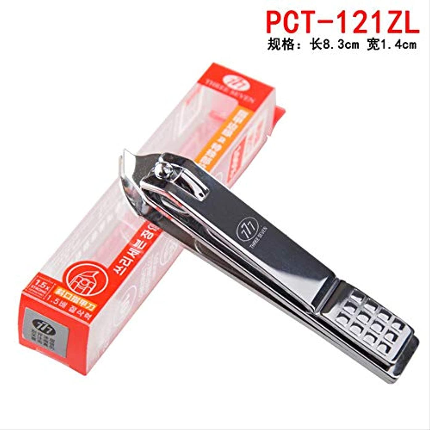 うまくやる()マディソン匿名韓国777爪切りはさみ元平口斜め爪切り小さな爪切り大本物 PCT-121ZLギフトボックス