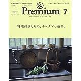 & Premium (アンド プレミアム) 2018年 7月号 [料理好きたちの、キッチンと道具。]
