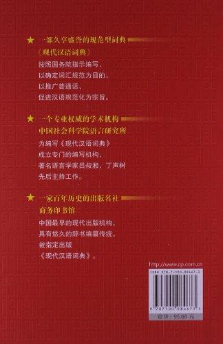 現代中国語辞書 詞典