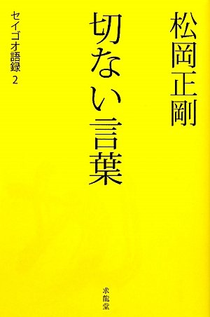 松岡正剛 切ない言葉―セイゴオ語録〈2〉 (セイゴオ語録 2)