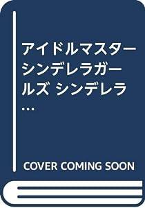 アイドルマスター シンデレラガールズ シンデレラガールズ劇場(11) (電撃コミックスEX)