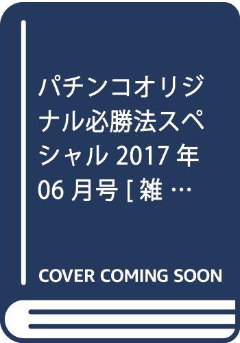 パチンコオリジナル必勝法スペシャル 2017年 06 月号 [雑誌]