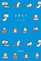 よまにゃノート (集英社文庫)