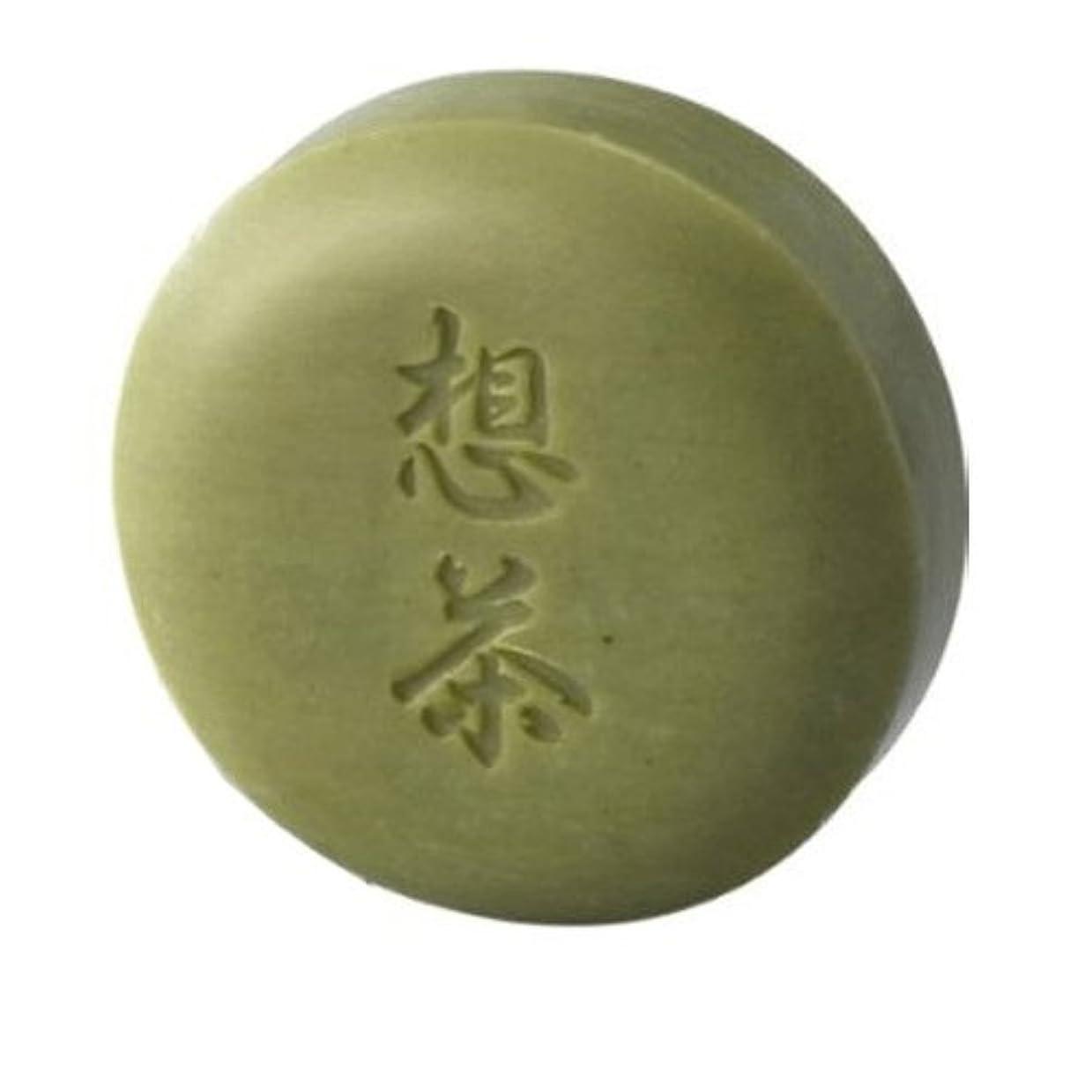 牽引哀れな未満お茶屋さんが作った 想茶石鹸【10個組】