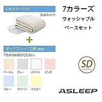 ASLEEP(アスリープ) 7カラーズウォッシャブルベースセット セミダブル/ピンク