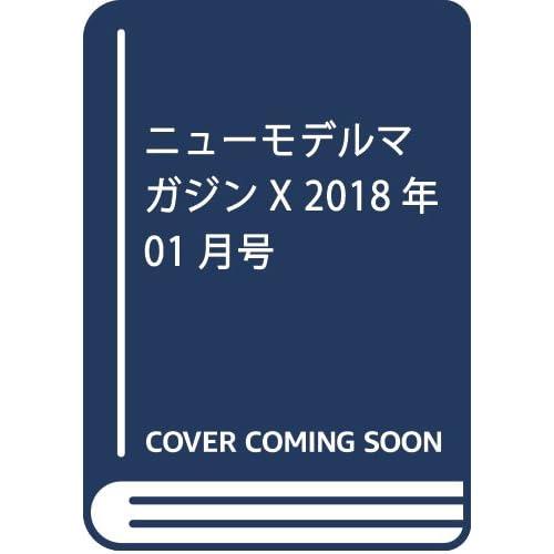 ニューモデルマガジンX 2018年 01 月号 [雑誌]