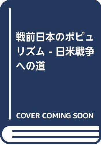 戦前日本のポピュリズム - 日米戦争への道