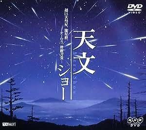 天文ショー 超巨大彗星、流星群、オーロラ、皆既月食… [DVD]