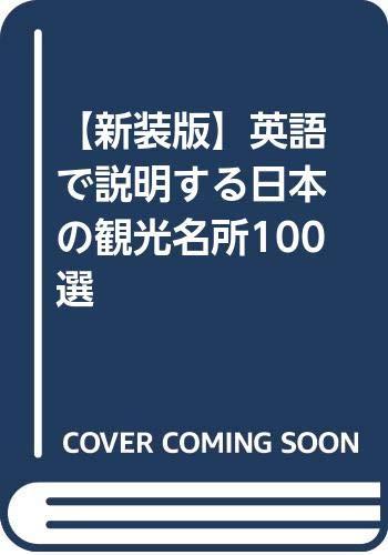 英語で説明する日本の観光名所100選【新装版】