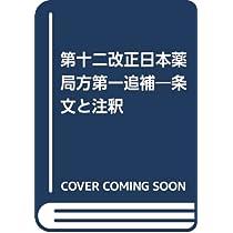 第十二改正日本薬局方第一追補―条文と注釈