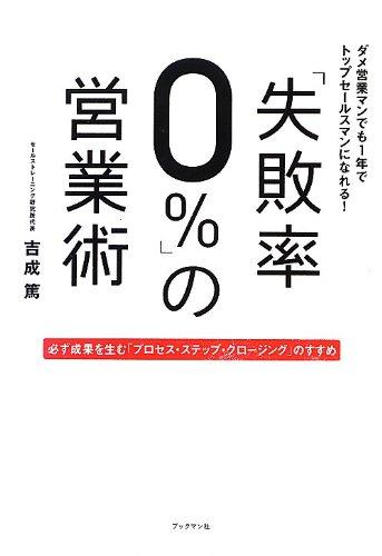 「失敗率0%」の営業術の詳細を見る