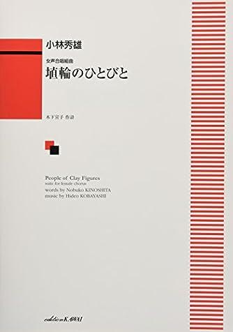 女声合唱組曲 埴輪のひとびと (2183)