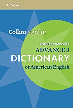 [Publishers, HarperCollins]のCollins COBUILD English/Japanese Advanced Dictionary of American English / コウビルド米語版英英和辞典 (English Edition)
