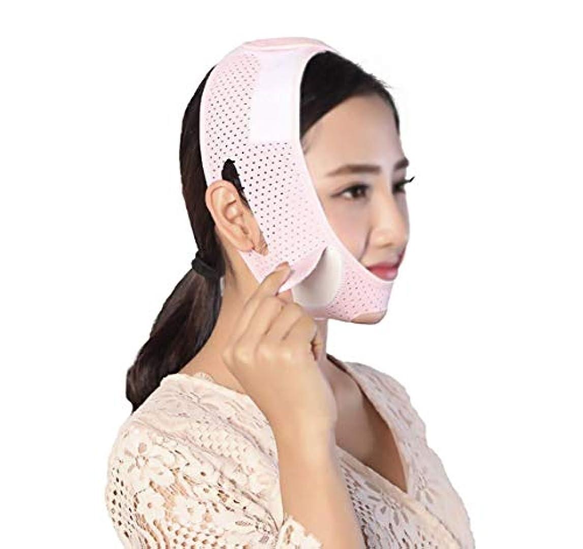 刈る装置通信網薄い顔アーティファクト包帯持ち上がる引き締め小さなvフェイスペースト埋め込みに二重あご判決パターン男性と女性睡眠マスクピンク