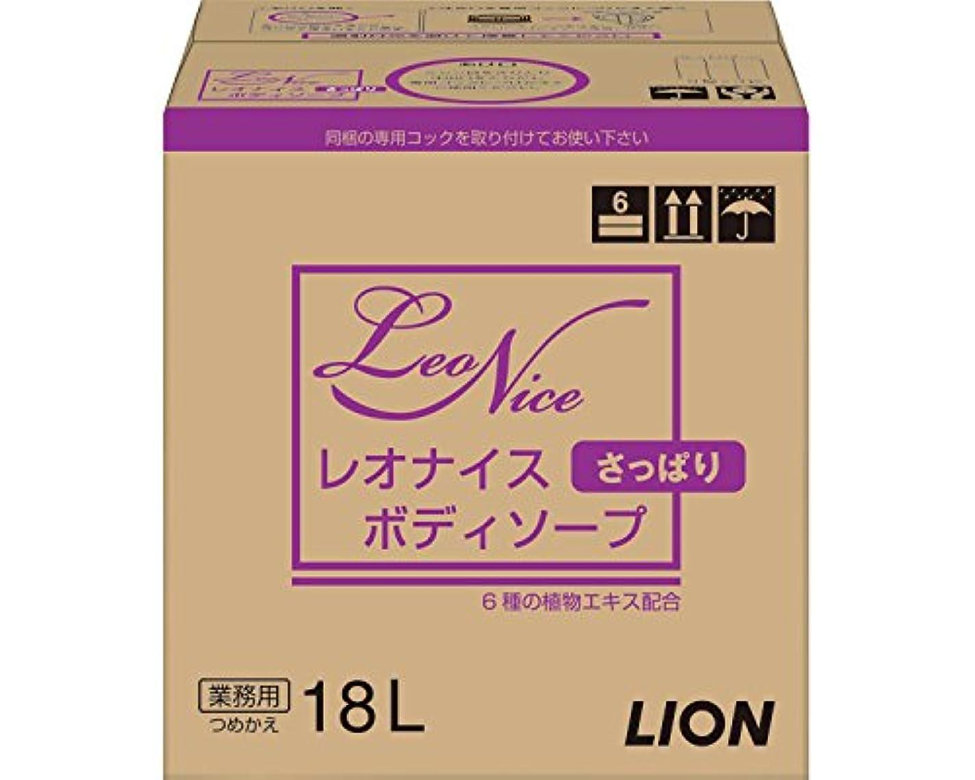 遺産繰り返すハドルレオナイスさっぱりボディソープ 18L (ライオンハイジーン) (清拭小物)